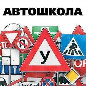 Автошколы Излучинска