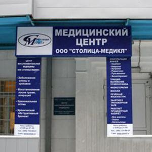 Медицинские центры Излучинска