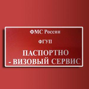 Паспортно-визовые службы Излучинска