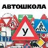 Автошколы в Излучинске