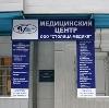 Медицинские центры в Излучинске