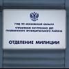Отделения полиции в Излучинске
