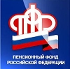 Пенсионные фонды в Излучинске