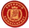 Военкоматы, комиссариаты в Излучинске